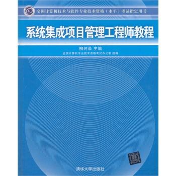 系统集成项目管理工程师教程
