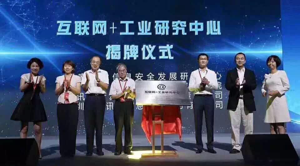 2017中国两化融合大会在京召开