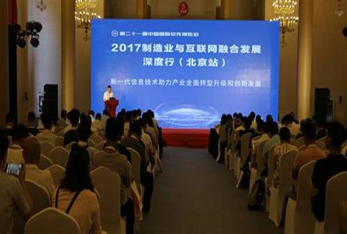 2017制造业与互联网融合发展深度行(北京站)