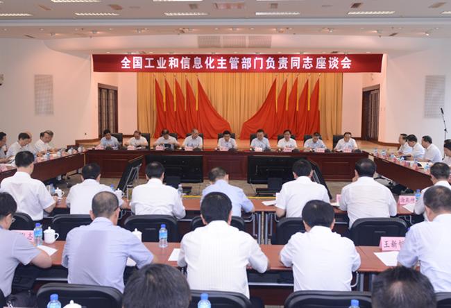 苗圩:大力振兴制造业特别是先进制造业 着力提高工业通信业发展质量和效益