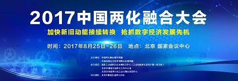 2017中国两化融合大会-暨制造业与互联网技术与应用展