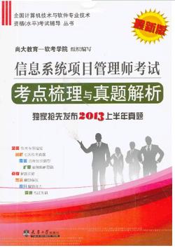 【尚大2013版】信息系统项目管理师考试考点梳理与真题解析