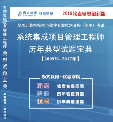 【尚大2018版】系统集成项目管理工程师历年典型试题宝典