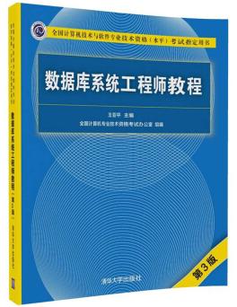 数据库系统工程师教程(第3版)