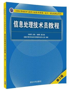 信息处理技术员教程(第3版)