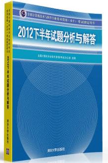2012下半年试题分析与解答