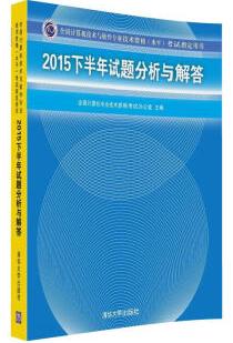2015下半年试题分析与解答