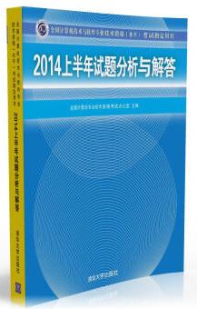 2014上半年试题分析与解答