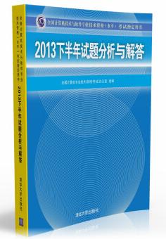 2013下半年试题分析与解答