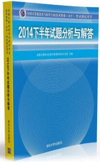 2014下半年试题分析与解答
