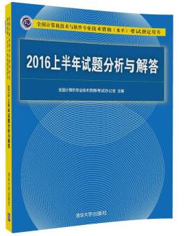 2016上半年试题分析与解答