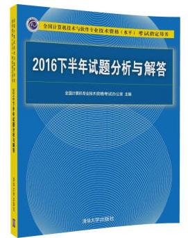 2016下半年试题分析与解答
