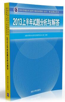 2013上半年试题分析与解答