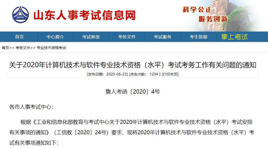 2020年山东软考报名时间7月20日9∶00—8月10日16∶00