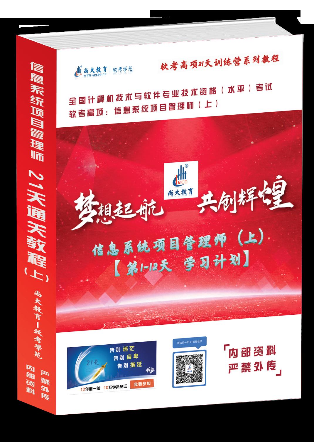 2020年信息系统项目管理师1-12天学习计划