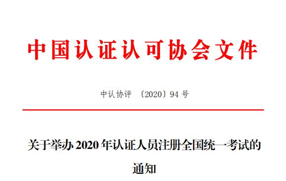 关于举办 2020 年认证人员注册全国统一考试的通知