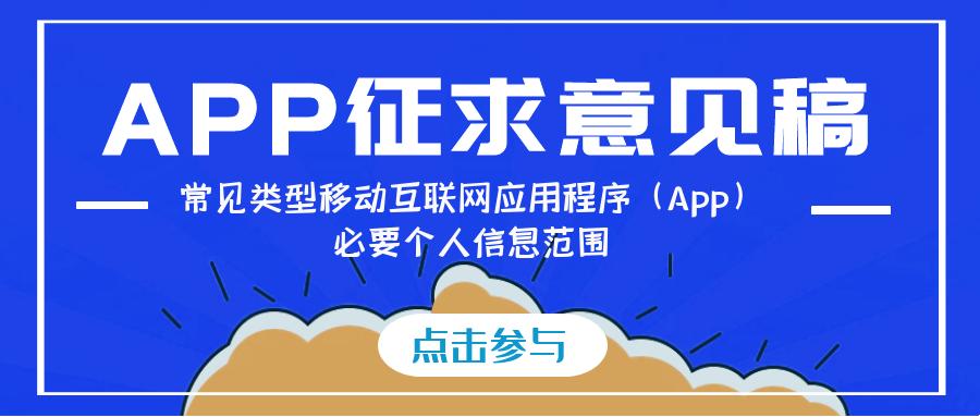 国家互联网信息办公室关于《常见类型移动互联网应用程序(App)必要个人信息范围》 公开征求意见的通知