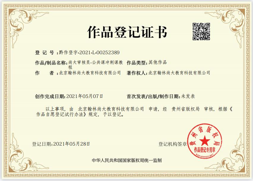 尚大教育/【26】尚大审核员-公共课冲刺课教程