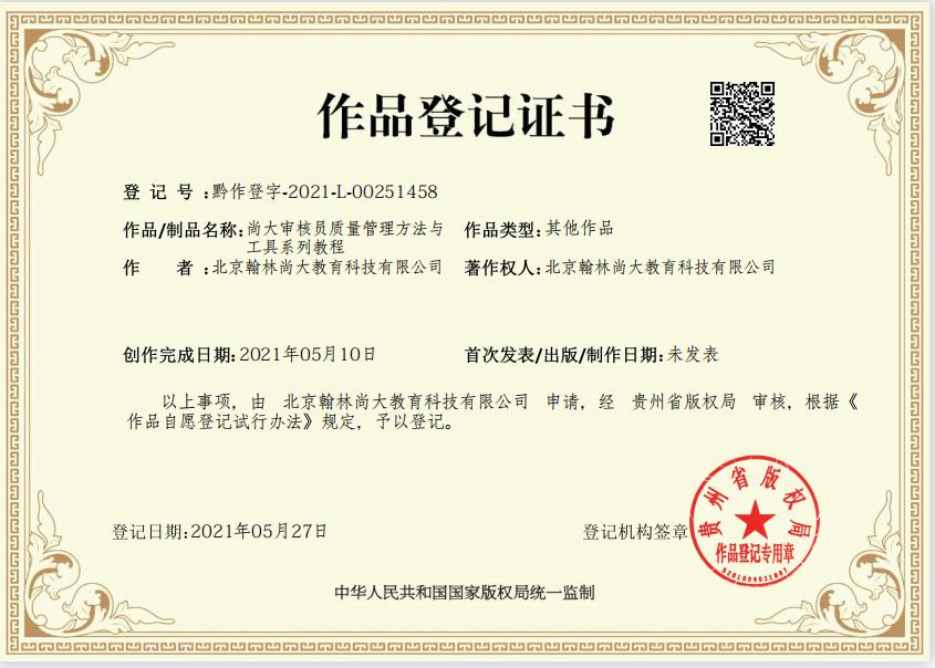 尚大教育/【24】尚大审核员质量管理方法与工具系列教程
