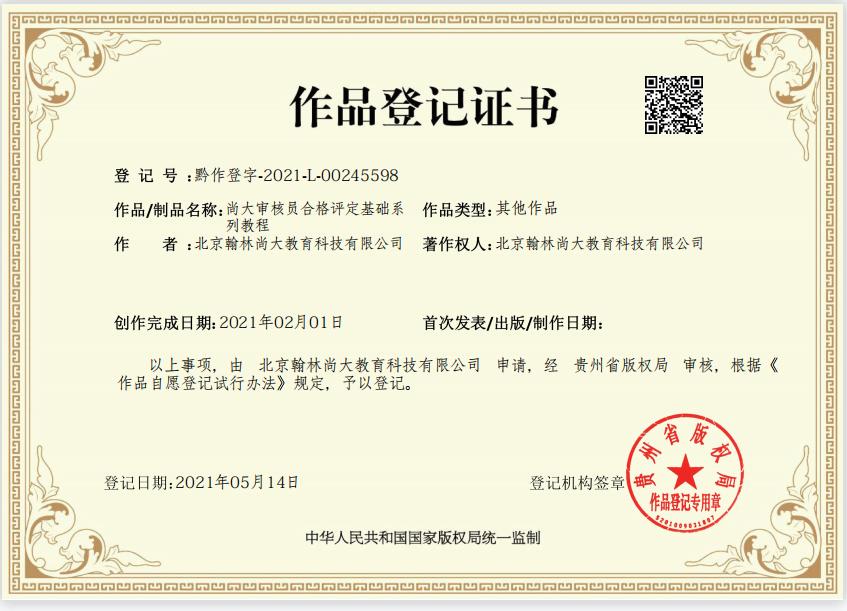 尚大教育/【16】尚大审核员合格评定基础系列教程