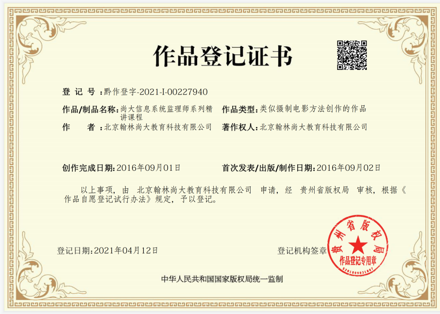 尚大教育/【5】尚大信息系统监理师系列精讲课程