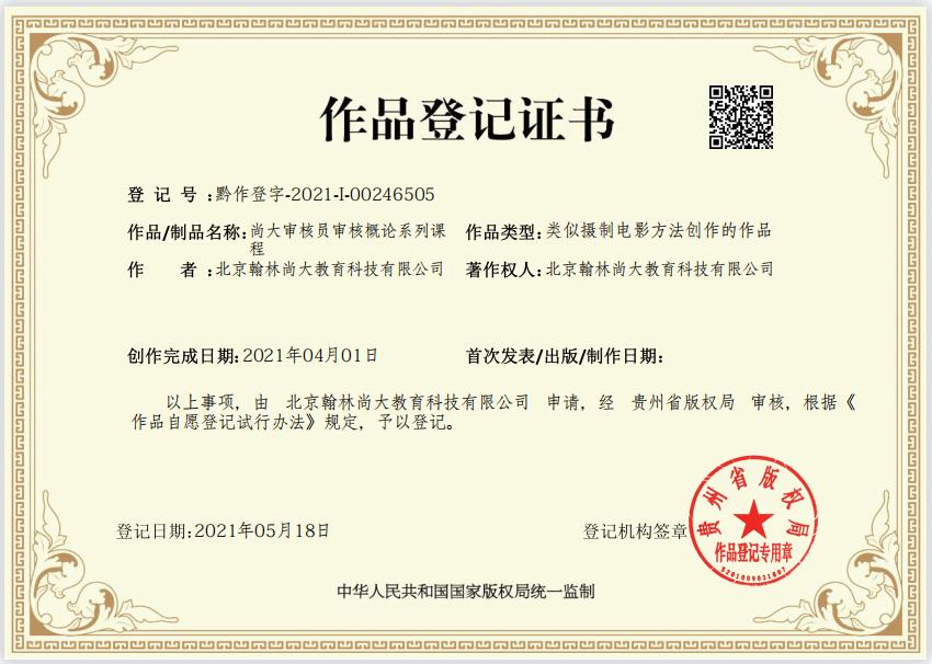 尚大教育/【20】尚大审核员审核概论系列课程