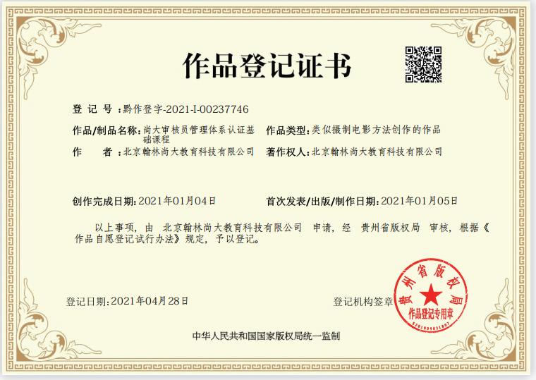 尚大教育/【15】尚大审核员管理体系认证基础课程