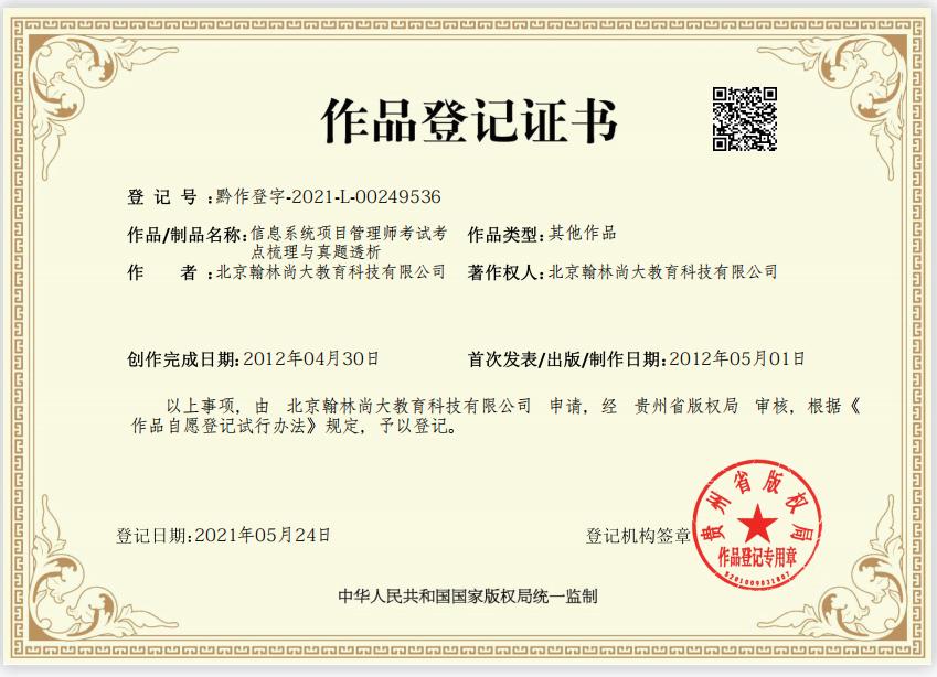 尚大教育/【25】信息系统项目管理师考试考点梳理与真题透析