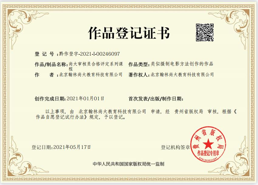 尚大教育/【17】尚大审核员合格评定系列课程