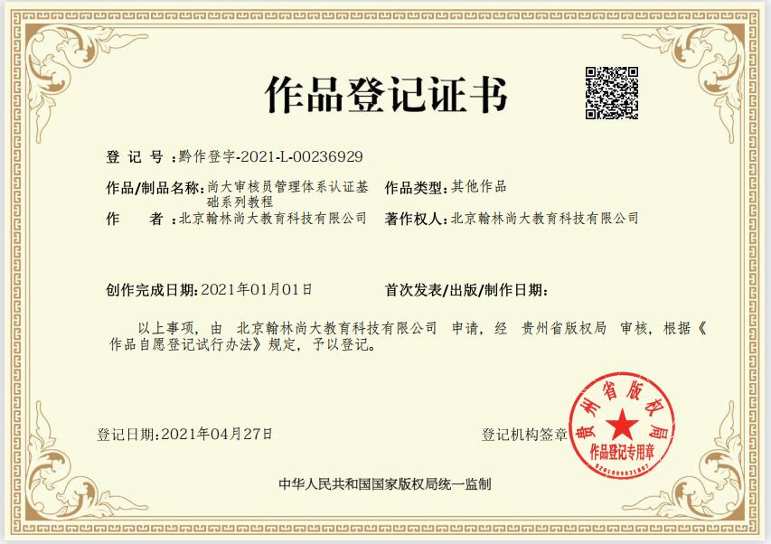 尚大教育/【14】尚大审核员管理体系认证基础系列教程