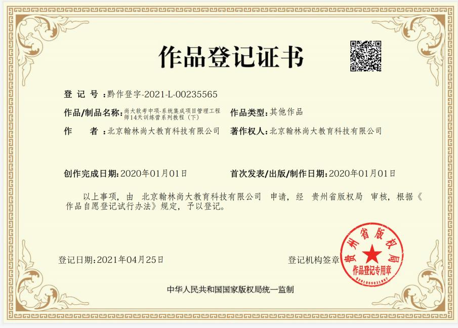 尚大教育/【9】尚大软考中项-系统集成项目管理工程师14天训练营系列教程(下)