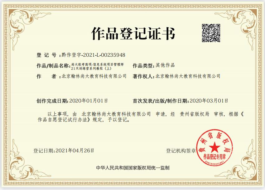 尚大教育/【12】尚大软考高项-信息系统项目管理师21天训练营系列教程(上)