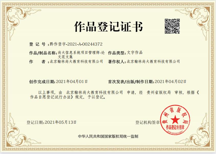 尚大教育/【22】尚大信息系统项目管理师-论文范文集