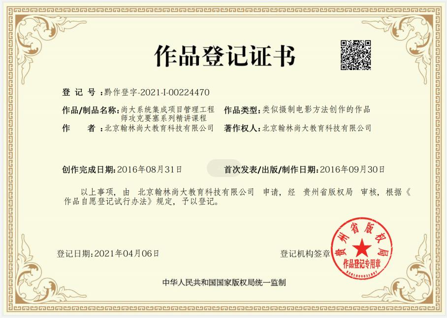 尚大教育/【4】尚大系统集成项目管理工程师攻克要塞系列精讲课程