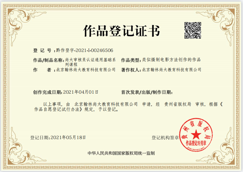 尚大教育/【18】尚大审核员认证通用基础系列课程