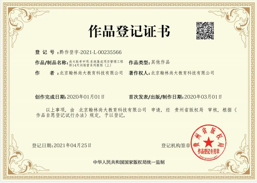 尚大教育/【8】尚大软考中项-系统集成项目管理工程师14天训练营系列教程(上)