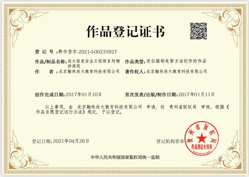 尚大教育/【13】尚大信息安全工程师系列精讲课程