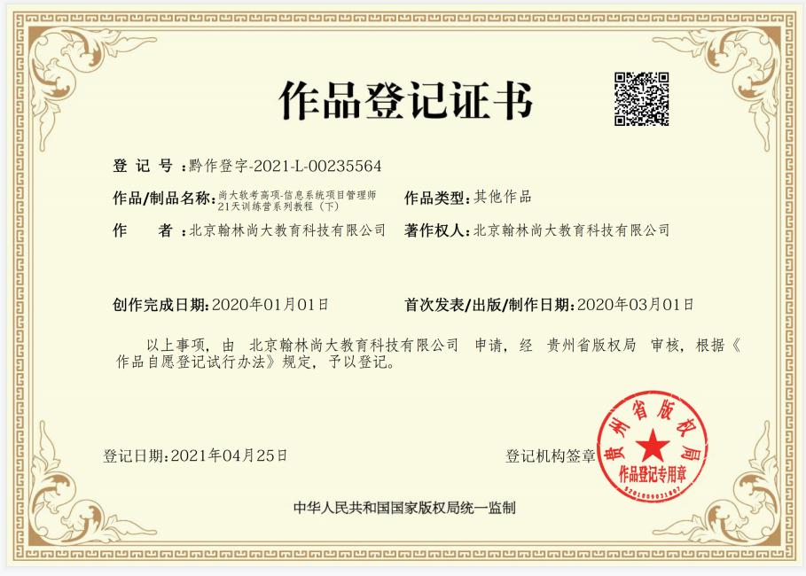 尚大教育/【11】尚大软考高项-信息系统项目管理师21天训练营系列教程(下)